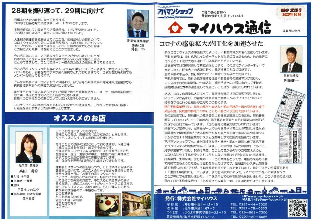 コロナ 守谷 者 市 感染 市内に居住する新型コロナウイルス感染者の発生状況(9月17日更新)|浦安市公式サイト